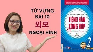 TỪ VỰNG TIẾNG HÀN TỔNG HỢP SƠ CẤP 2 - BÀI 10 외모 NGOẠI HÌNH | Hàn Quốc Sarang