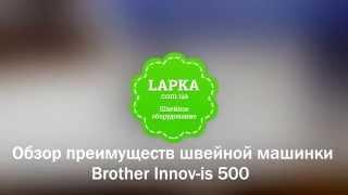 Brother Innovis 500 - видео обзор швейной машинки(Узнайте актуальную цену и отзывы о Brother Innov-Is 500 на сайте - http://goo.gl/TZdb4T Доставка швейной машинки по всей Украин..., 2015-08-15T07:47:42.000Z)
