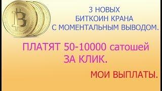 3 новых биткоин крана с моментальным выводом на микроплатежные системы