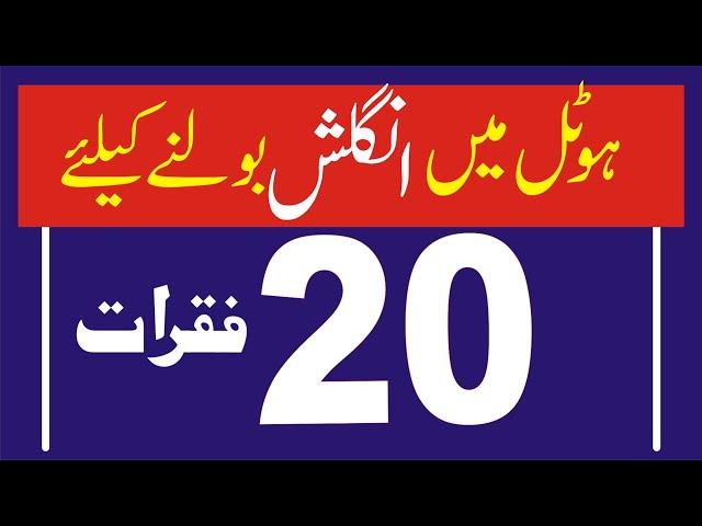 20 Most Useful English Sentences for Hotel Stay| Urdu Translation| Everyday Sentences 8| StepForward