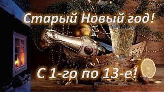 Со Старым Новым годом! С первого по тринадцатое! Новогоднее поздравление!