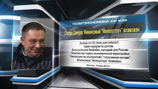 Степан Демура: Финансовый