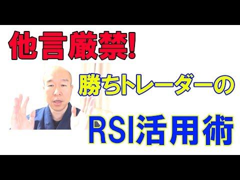 【FX】RSIの活用術とポイントを解説