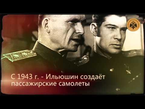 Ильюшин Сергей Владимирович. Герои неба.