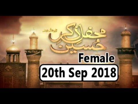 Mehfil-e-Zikr-e-Hussain (Female) - 20th September 2018 - ARY Qtv