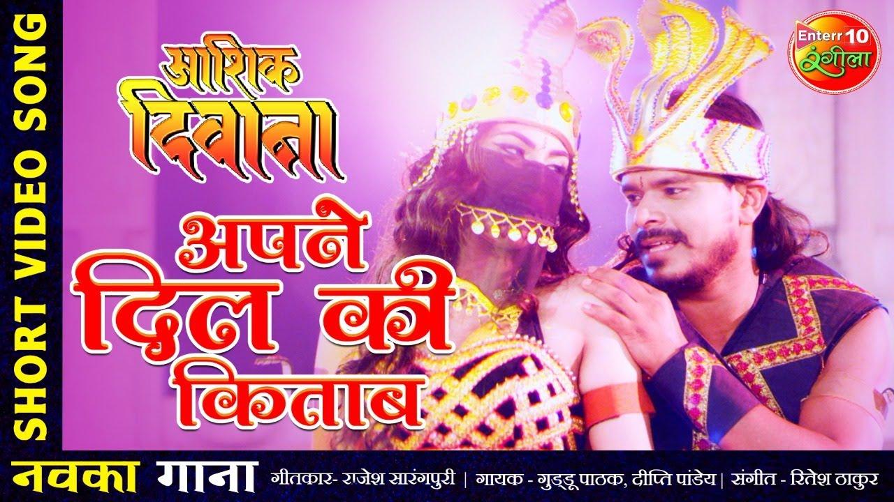 अपने दिल की किताब #Video #Song | New Bhojpuri Song 2021 | #Pramod Premi Yadav | Aashiq Deewana
