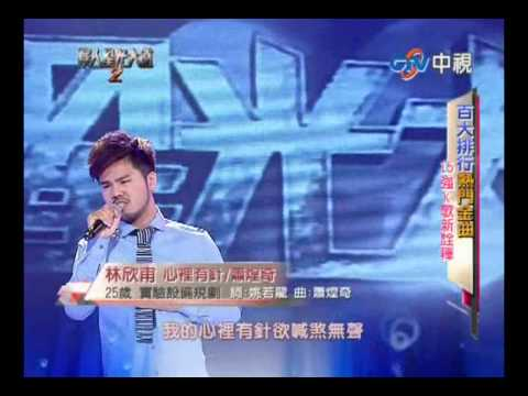 第二屆華人星光大道第14集--林欣甫_心裡有針