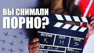 Вы снимали порно? - Отвечаем на вопросы
