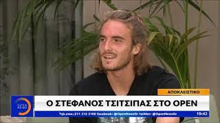 Ο Στέφανος Τσιτσιπάς στο Open - Κεντρικό Δελτίο 10/9/2019 | OPEN TV