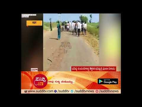 Gadag : Teacher Death In Bus & Tractor Accident | ಸುದ್ದಿ ಟಿವಿ