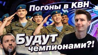 Команды в погонах в Высшей лиге КВН / УМНЫЕ ЛЮДИ - будущие ЧЕМПИОНЫ КВН?!
