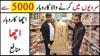 Ladies Top & Kurti Business  |  5000 Starting