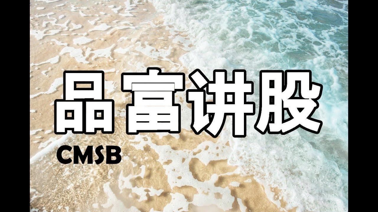 Download 品富讲股 | CMSB 下跌趋势 | 2852