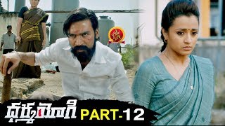 Dharma Yogi Full Movie Part 12 - Latest Telugu Full Movies - Dhanush, Trisha, Anupama Parameswaran