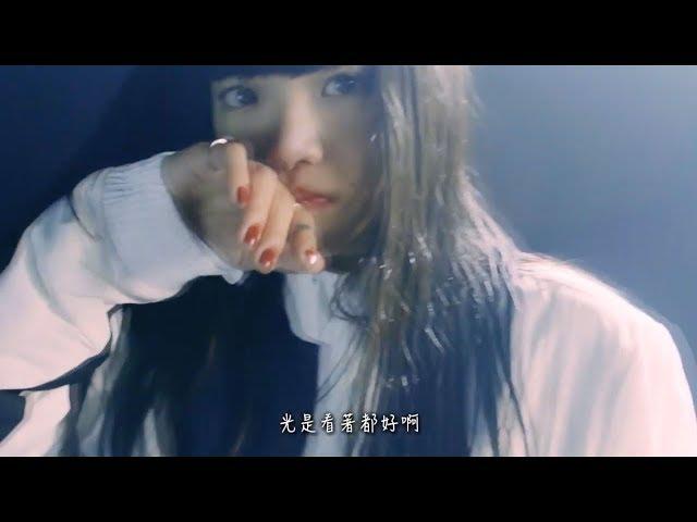 Aimyon[愛繆] - GOOD NIGHT BABY (華納official HD 高畫質官方中字版)