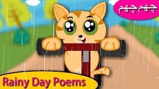چھم چھم اردو نظم | Cham Cham Rainy Day Poems | Urdu Poems For Children