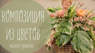 Композиция из цветов работа с флористической губкой (рукавички)