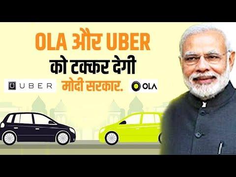 MODI SARKAR में Ola और Uber के बुरे दिन शुरू, जानें कैसे
