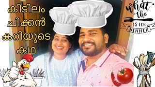 Kidilam Chicken curry storyCOUPLE PEPPER CHICKEN CURRY...EASY RECIPE