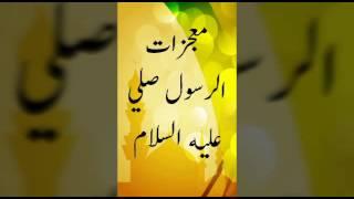 miracles of muhammad / pashto bayan/ molana tariq sahab da muhammad (A S) majezaat