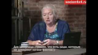 видео: Боевая соционика. Татьяна Черниговская