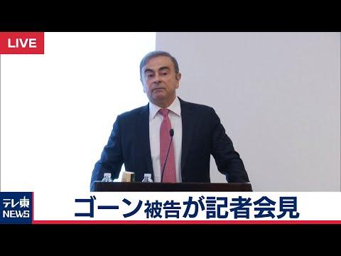 2020/01/09 カルロス・ゴーン被告が記者会見 逮捕に関与した日産・日本政府関係者の実名公表か