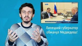Липецкий губернатор обманул Медведева!
