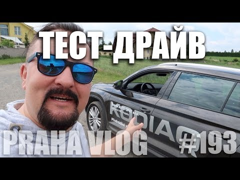 Тест-драйв Шкода Кодиак! Первая Кунратицикая клубника и наши зрители снова в Праге! Prha Vlog 193