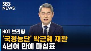 '국정농단' 박근혜 재판 4년여 만에 마침표 / SBS / 주영진의 HOT 브리핑