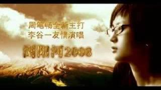 周筆暢新歌 瀏陽河2008 首播