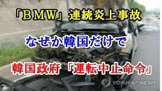 BMW 連続炎上事故 なぜか韓国だけで 韓国政府は史上初の「運転中止命令」要請