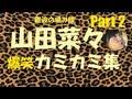 NMB48山田菜々カミカミ集Part2 の動画、YouTube動画。