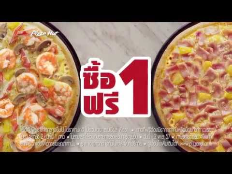 Pizza Hut Buy 1 Get 1 Free