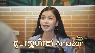 Download lagu ផ្តើមស្នេហ៏នៅ Amazon - Bros Ton [Video+Lyrics]