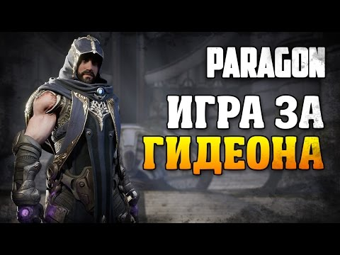 видео: paragon / Гидеон / Игра за Гидеона §2