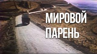 МИРОВОЙ ПАРЕНЬ | Остросюжетный фильм | Золото БЕЛАРУСЬФИЛЬМА