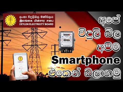 How to check & pay Elecricity bill on CEB Care Android app in Sinhala (whoknow)
