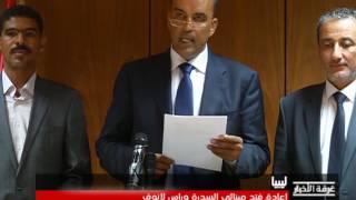 ليبيا .. إعادة فتح مينائي السدرة وراس لانوف