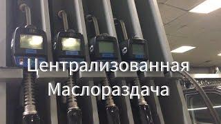 Централизованная маслораздача-Мобил 1 Центр на Башиловской