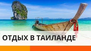 Отдых в Таиланде: цены и развлечения