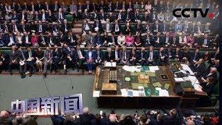 [中国新闻] 英内阁成员议会休会后首次会面 | CCTV中文国际