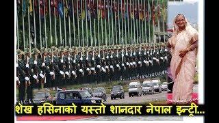 Bangladesh prime minister sheikh hasina in nepal ll शेख हसिनाको यस्तो शानदार नेपाल इन्ट्री