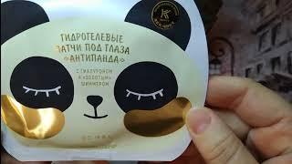 Мои запасы масок для лица и не только Сашетки Патчи для глаз губ Запрос 1 часть