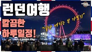 [런던] 런던여행 깔끔…