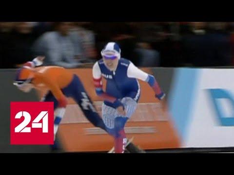 Российские конькобежцы заняли второе место в медальном зачете чемпионата мира - Россия 24