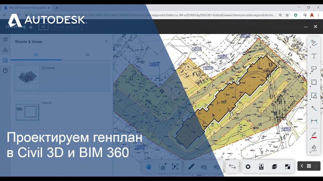 Проектируем генплан в Civil 3D и BIM 360