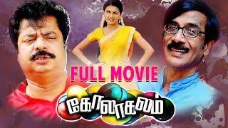 Kolagalam Tamil Full Movie   Amal, Saranya Mohan, Kanja Karuppu, Manobala, Devadarshini