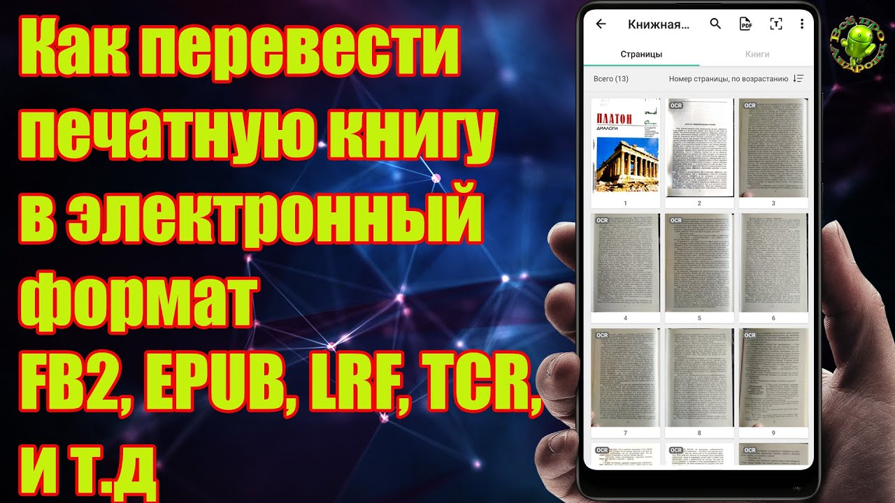 Как перевести печатную книгу в электронный формат