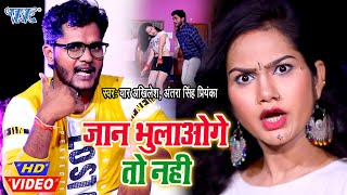 #Yaar Akhilesh, Antra Singh Priyanka I #Video I जान भुलाओगी तो नहीं I 2020 Superhit Bhojpuri Song