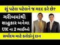 ગીરીબમાંથી શાહુકાર  બનેલા UKના 2 પટેલ ભાઈઓ | Vijay and Bhikhu Patel | Success Story |